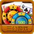 三公游戏 棋類遊戲 App LOGO-硬是要APP