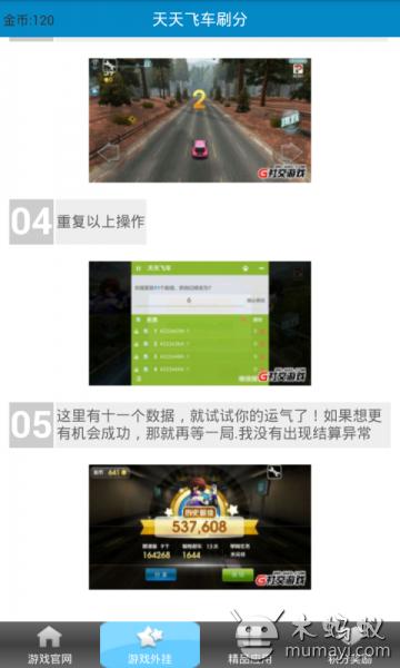 天天飞车刷分|玩模擬App免費|玩APPs