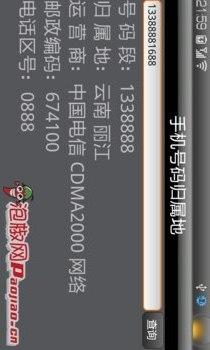 手机号码归属地版本 工具 App-愛順發玩APP