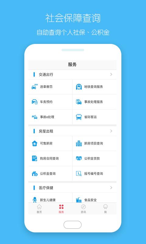 北京服务您-应用截图
