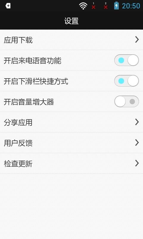 玩免費社交APP|下載来电美女语音报号 app不用錢|硬是要APP