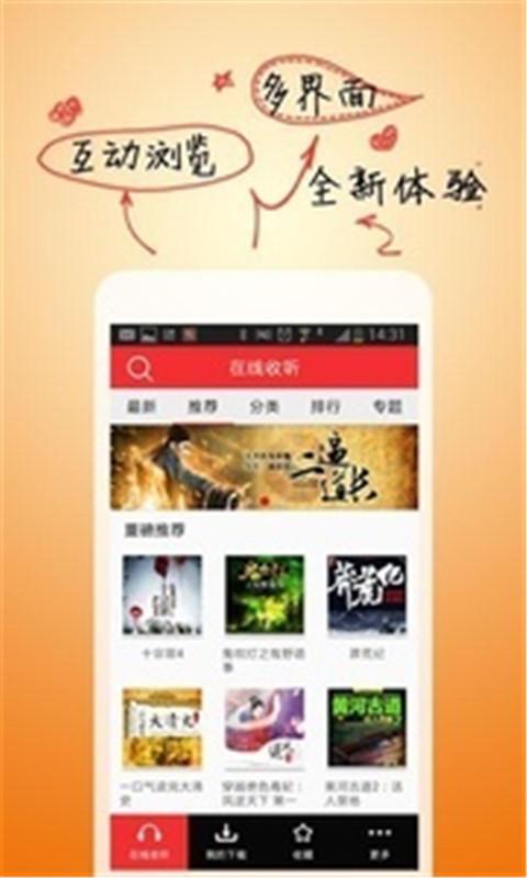 【免費媒體與影片App】听书神器-APP點子