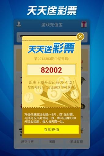 游戏充值宝 棋類遊戲 App-癮科技App