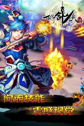 仙剑Q侠传|玩角色扮演App免費|玩APPs