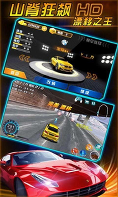 玩免費賽車遊戲APP|下載山脊狂飙-全民对战 app不用錢|硬是要APP