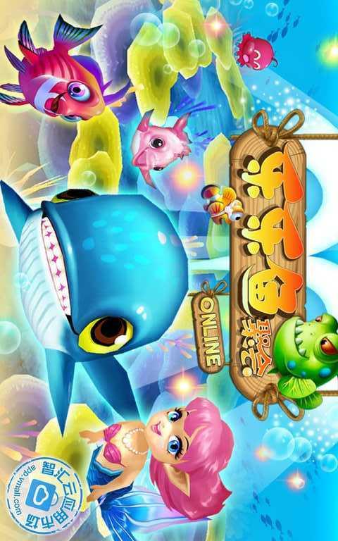 大鱼吃小鱼OL乐乐鱼聚会