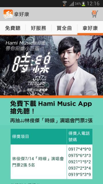 玩媒體與影片App|Hami+音樂免費|APP試玩