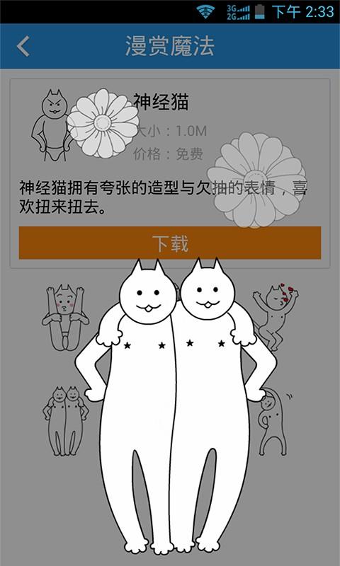 【免費社交App】漫赏魔法-APP點子