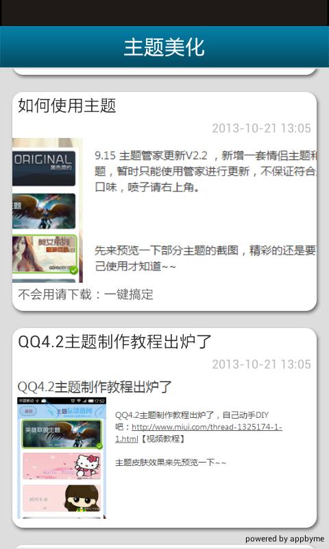 玩免費媒體與影片APP|下載QQ聊天背景 app不用錢|硬是要APP