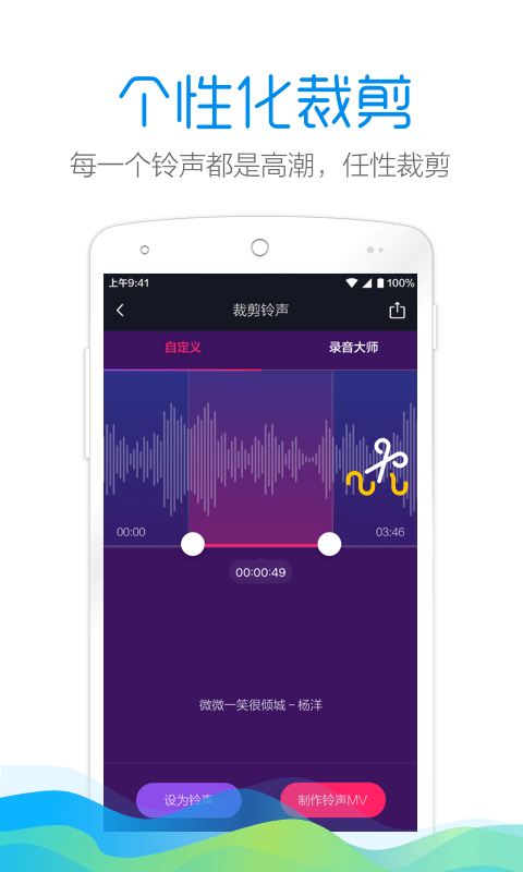 手机铃声酷-应用截图