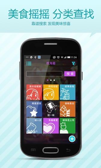 【免費生活App】淘最上海-APP點子