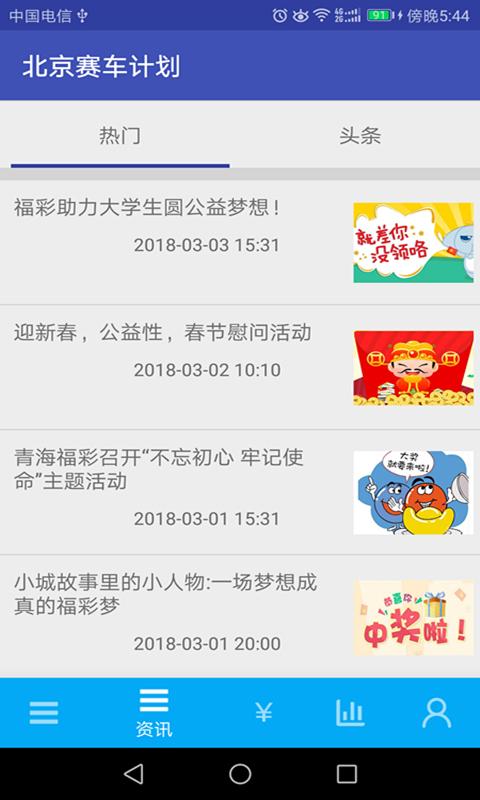 北京赛车计划-应用截图