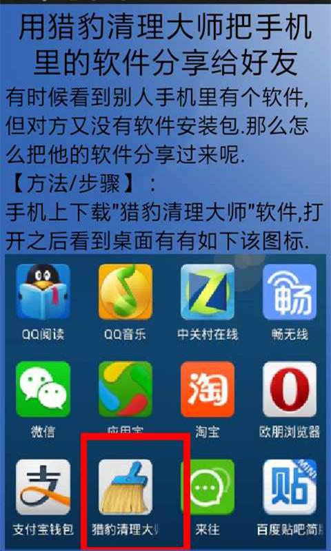 玩免費工具APP|下載猎豹手机清理优化大师 app不用錢|硬是要APP
