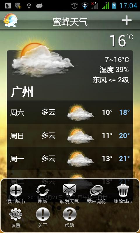 日本天氣app android - APP試玩 - 傳說中的挨踢部門