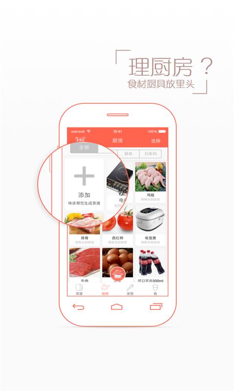 【免費生活App】味库-APP點子
