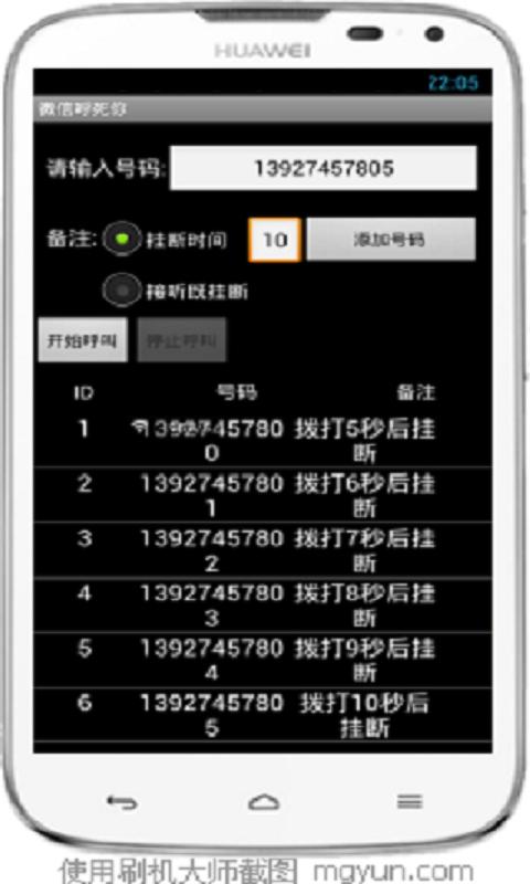 玩社交App|第一呼死你免費|APP試玩