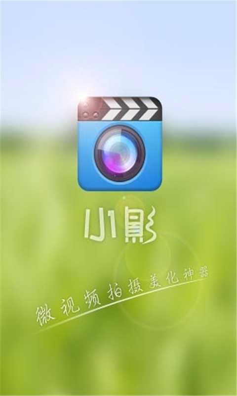 玩免費媒體與影片APP|下載美图小影微视频拍摄(美化版) app不用錢|硬是要APP