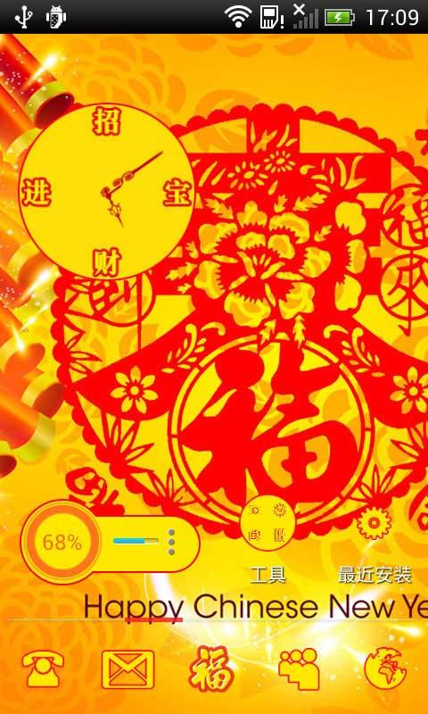 剪纸贺新春-91桌面主题 美化版