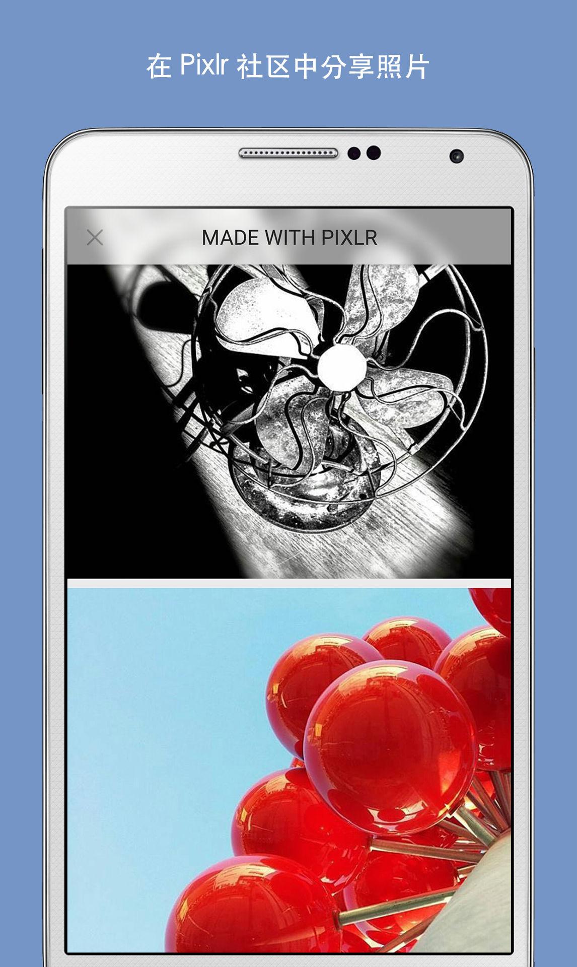 Pixlr-应用截图