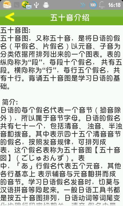 掌中日语五十音图