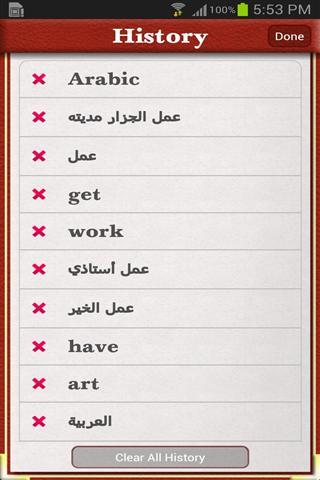 玩生產應用App|阿拉伯语词典免費|APP試玩