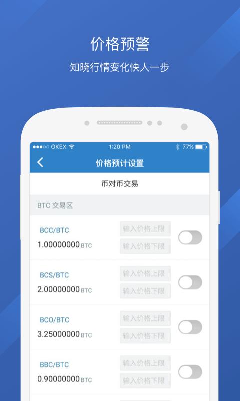 OKEx比特币-应用截图
