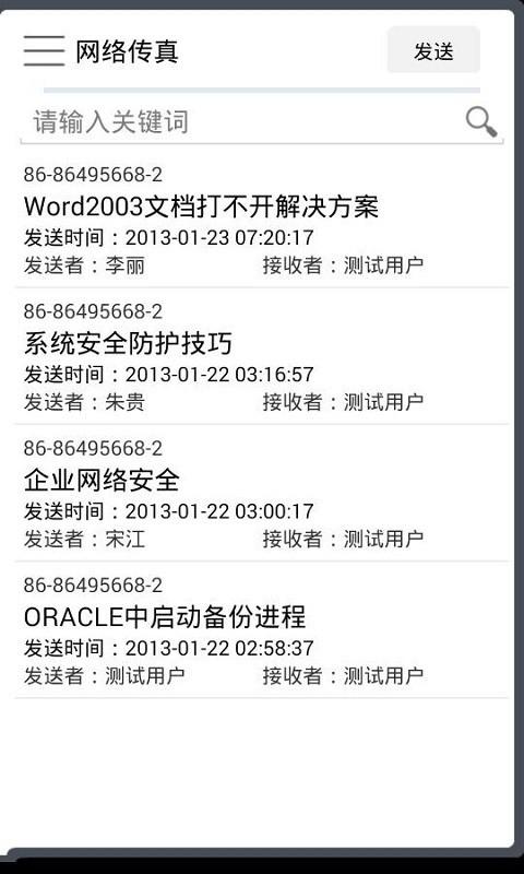 SofficeMoa 生產應用 App-愛順發玩APP