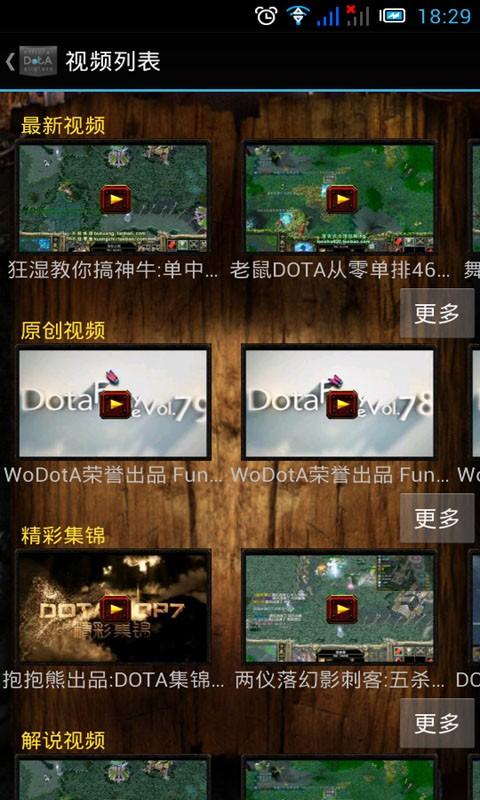 DotA盒子 模擬 App-癮科技App