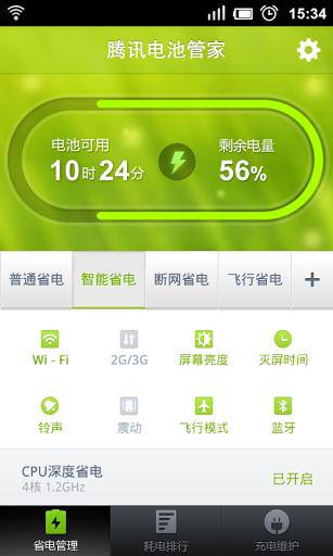 完美管家電池 - 癮科技App