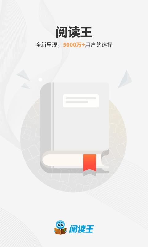 阅读王-应用截图