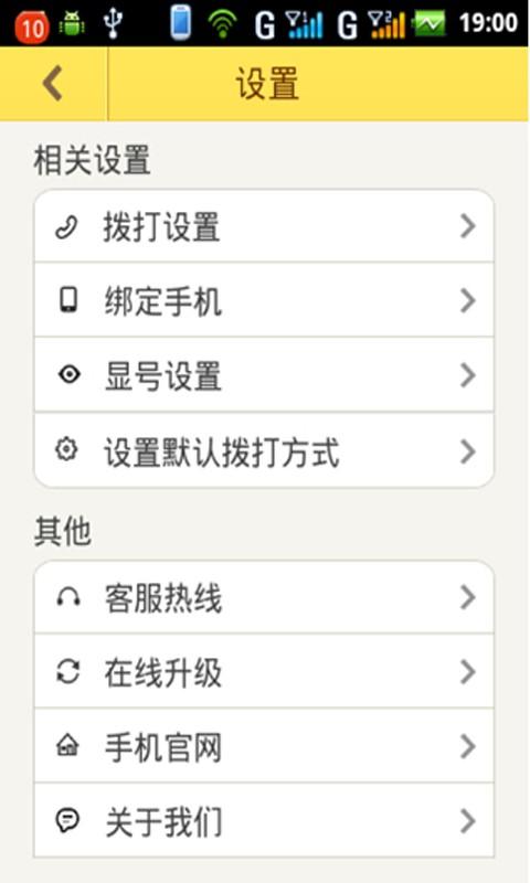 免費社交App|中和信|阿達玩APP