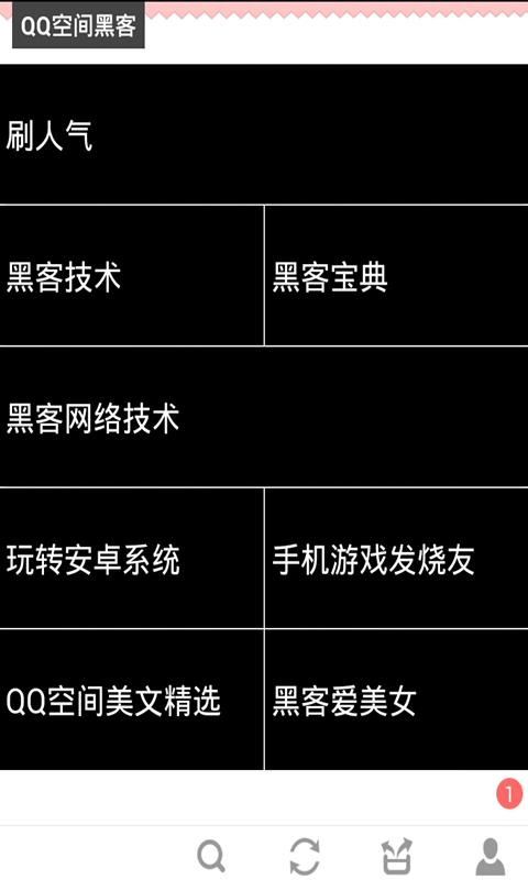 QQ空间黑客