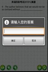 【免費生產應用App】英语四级真题-APP點子