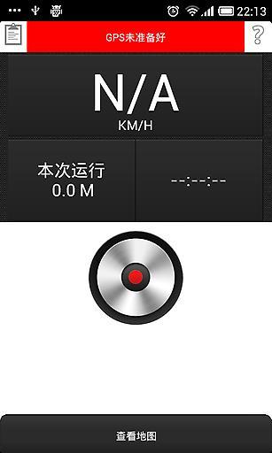 GPS定位导航行车仪