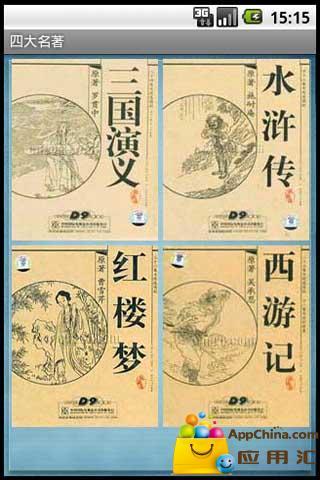 中国古典名著在线《金瓶梅》《红楼梦》《三国演义》《水浒传》《西游记 ...