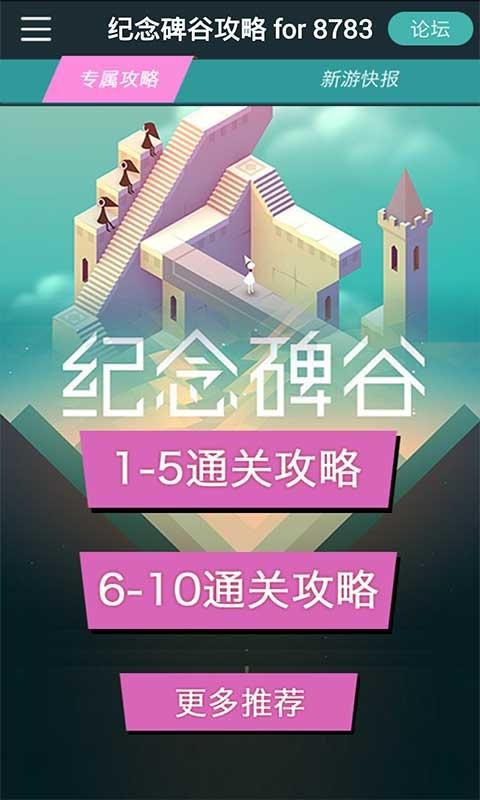 玩模擬App|纪念碑谷攻略 for 8783免費|APP試玩