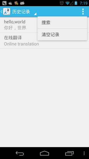 在线翻译 生產應用 App-癮科技App