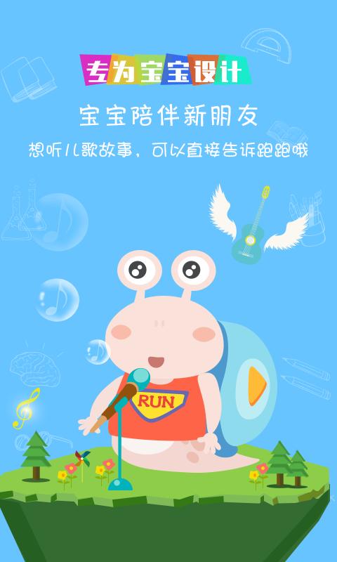蜗牛跑跑-应用截图