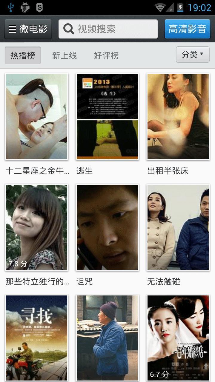 【免費媒體與影片App】热门影视-APP點子