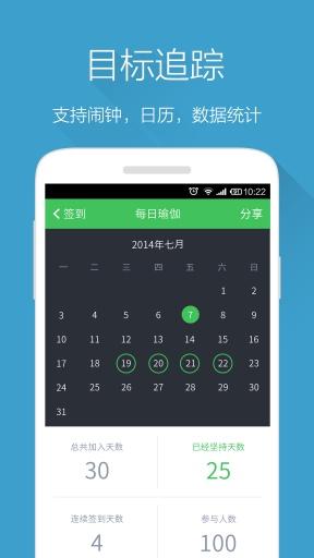 种子习惯 生產應用 App-癮科技App