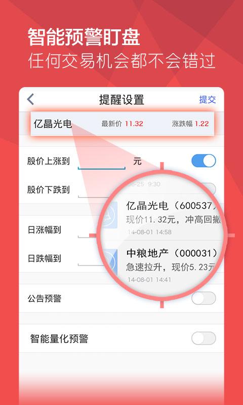 牛股王股票|玩財經App免費|玩APPs