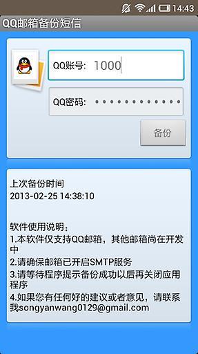 QQ邮箱备份短信