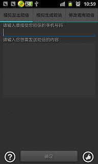 玩社交App|虚拟短信免費|APP試玩