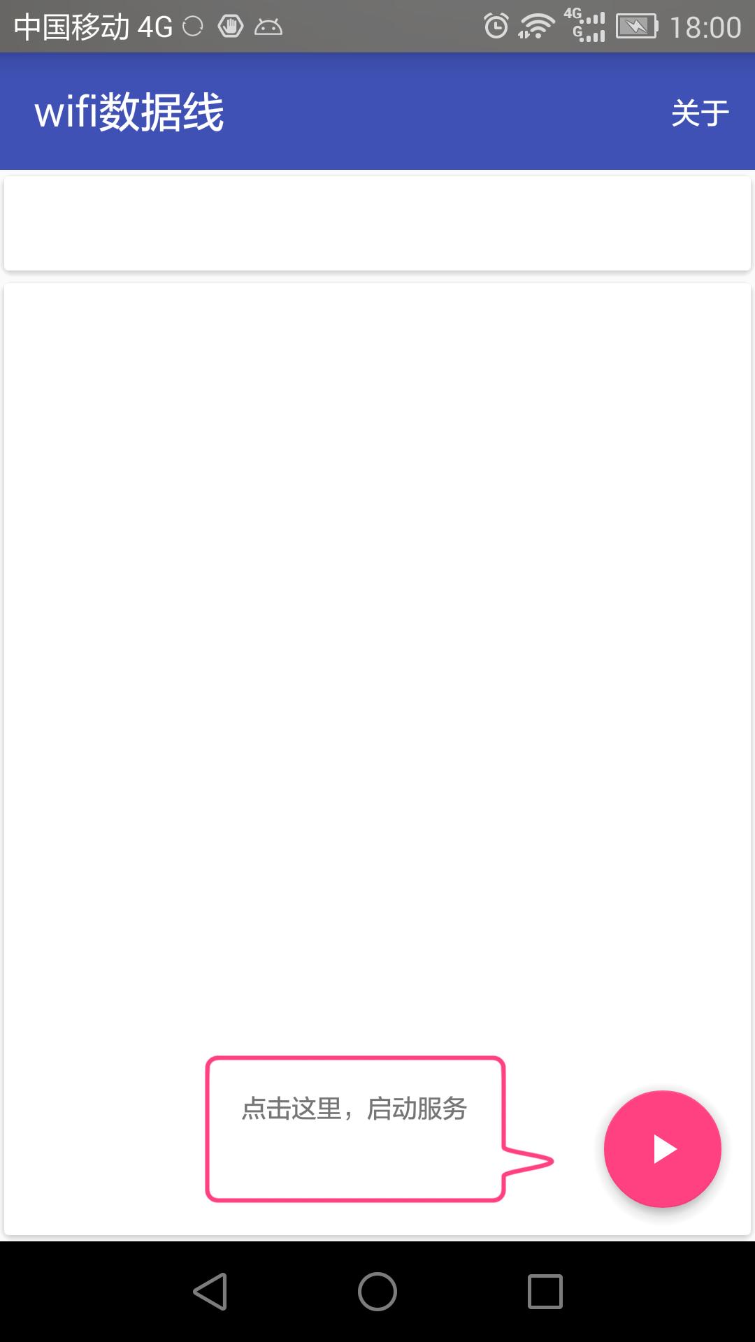 wifi数据线-应用截图