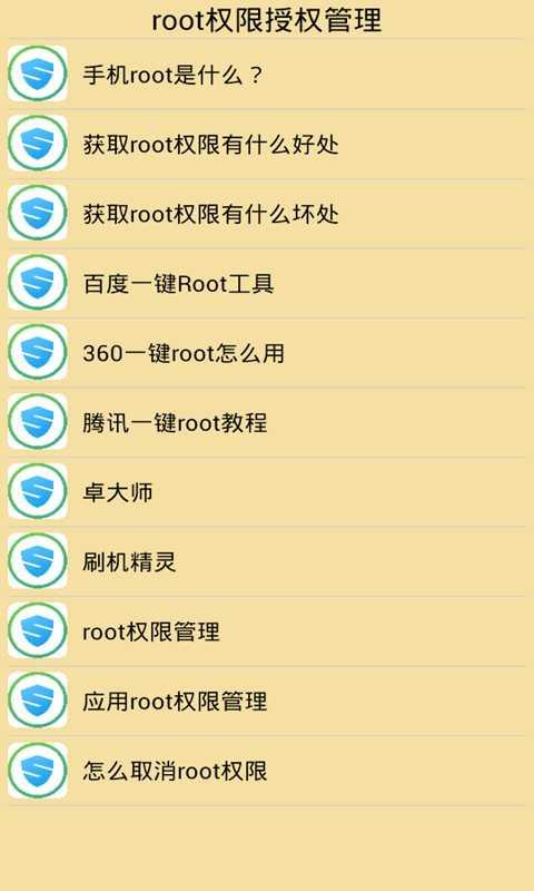 root权限授权管理 玩工具App免費 玩APPs