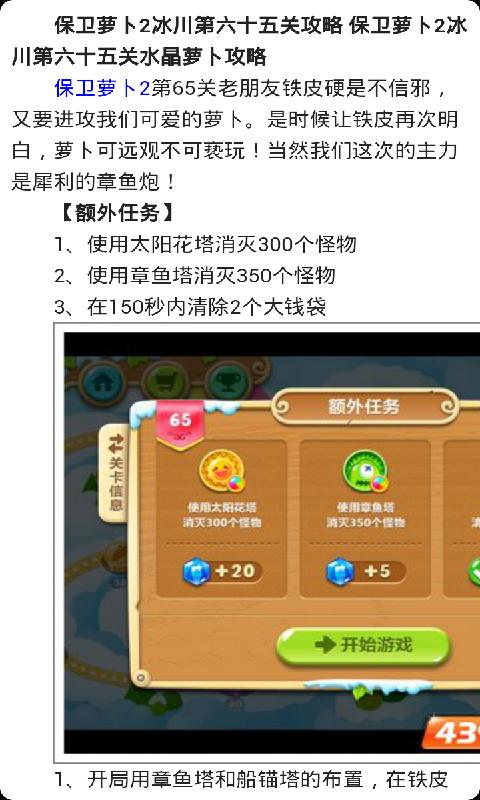 保卫萝卜2游戏攻略|玩模擬App免費|玩APPs