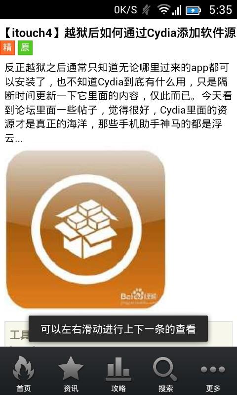 玩免費模擬APP 下載Cydia万能游戏大师修改器 app不用錢 硬是要APP