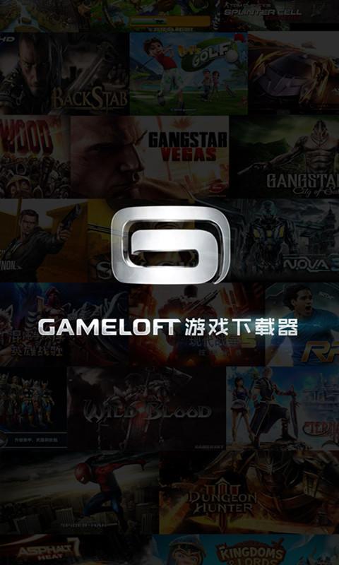 GAMELOFT下载器