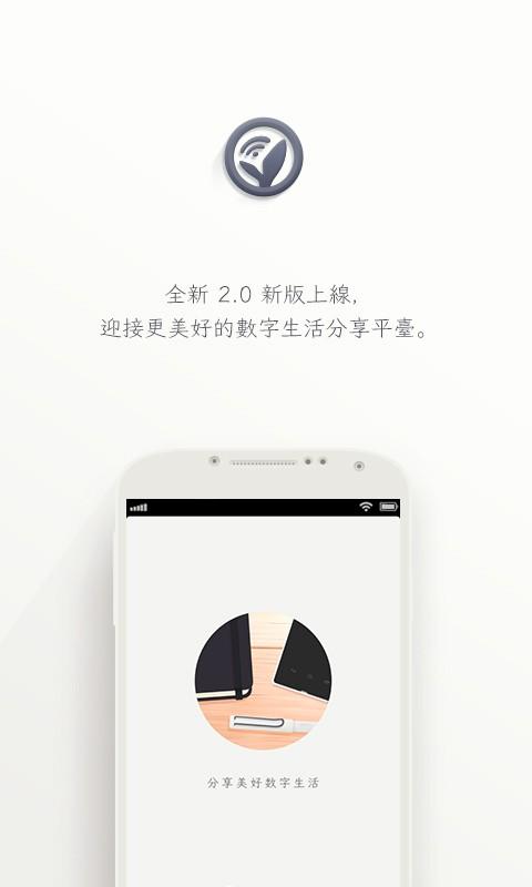 數字尾巴 - 香港矽谷