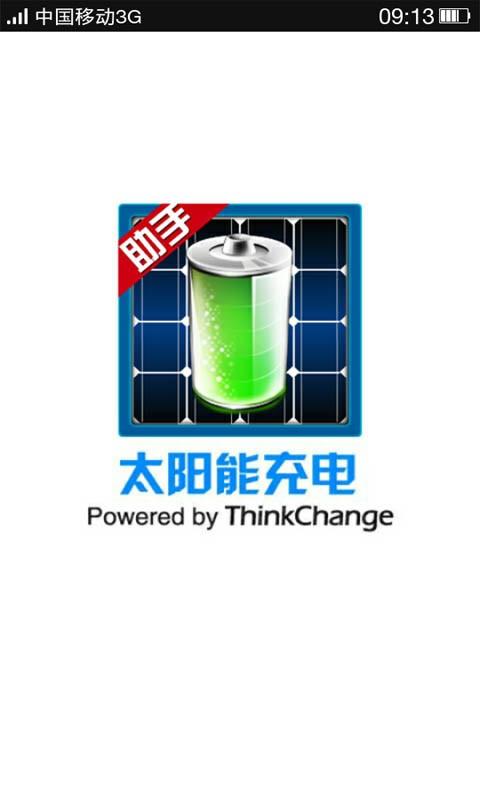 太阳能快速充电手机助手